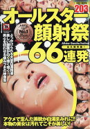 オールスター顔射祭66連発 2019年 10月号 [雑誌]
