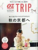 OZ magazine TORIP(オズマガジントリップ) 2019年 10月号 [雑誌]