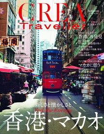 CREA Traveller (クレア・トラベラー) 2019年 10月号 [雑誌]