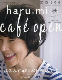 栗原はるみ haru_mi (ハルミ) 2019年 10月号 [雑誌]