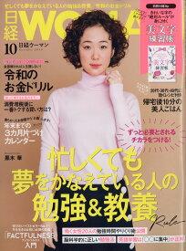 日経 WOMAN (ウーマン) 2019年 10月号 [雑誌]