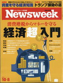 Newsweek (ニューズウィーク日本版) 2019年 10/8号 [雑誌]