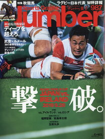 Sports Graphic Number (スポーツ・グラフィック ナンバー) 2019年 10/17号 [雑誌]