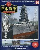 週刊 栄光の日本海軍パーフェクトファイル 2019年 10/8号 [雑誌]