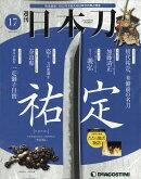 週刊 「日本刀」 2019年 10/8号 [雑誌]