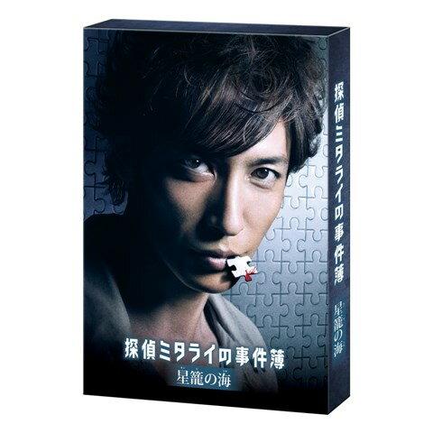 探偵ミタライの事件簿 星籠の海 DVD [ 玉木宏 ]