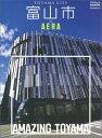 富山市by AERA AMAZING TOYAMA (アエラムック)
