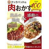 クックパッドの肉おかず決定版100 (TJ MOOK)