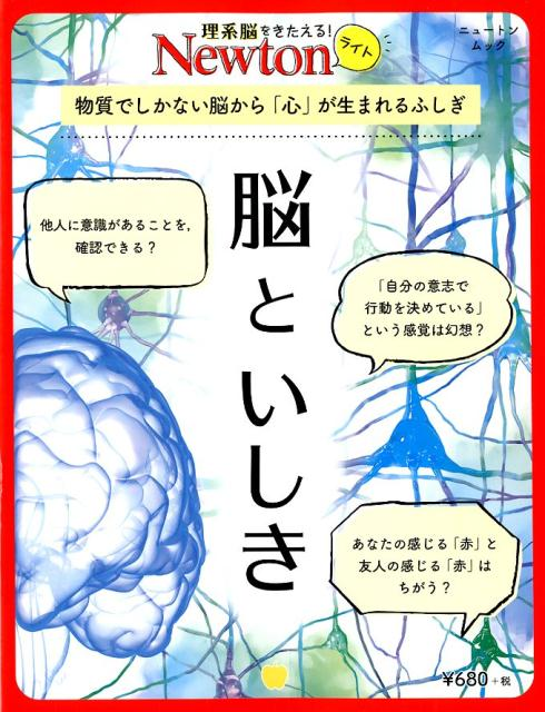脳といしき 物質でしかない脳から「心」が生まれるふしぎ (ニュートンムック 理系脳をきたえる!Newtonライト)