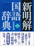 新明解国語辞典第7版 特装青版