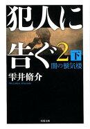 犯人に告ぐ(2) (下) 闇の蜃気楼
