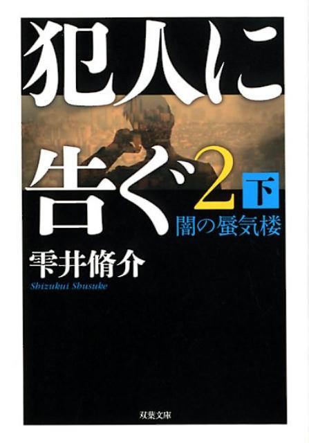犯人に告ぐ(2) (下) 闇の蜃気楼 [ 雫井脩介 ]