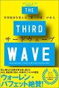サードウェーブ 世界経済を変える「第三の波」が来る [ スティーブ・ケース ]