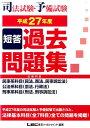 司法試験・予備試験短答過去問題集(平成27年度) 法律科目 [ 東京リーガルマインド ]