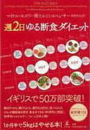 【バーゲン本】週2日ゆる断食ダイエット