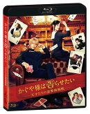 「かぐや様は告らせたい 〜天才たちの恋愛頭脳戦〜」通常版Blu-ray【Blu-ray】