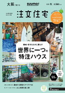 SUUMO注文住宅 大阪で建てる 2019年秋号 [雑誌]