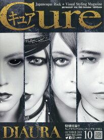Cure (キュア) 2019年 10月号 [雑誌]
