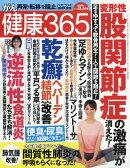 健康365 (ケンコウ サン ロク ゴ) 2019年 10月号 [雑誌]