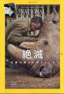 NATIONAL GEOGRAPHIC (ナショナル ジオグラフィック) 日本版 2019年 10月号 [雑誌]