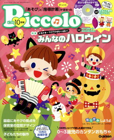 Piccolo (ピコロ) 2019年 10月号 [雑誌]