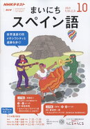NHK ラジオ まいにちスペイン語 2019年 10月号 [雑誌]