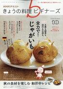 NHK きょうの料理ビギナーズ 2019年 10月号 [雑誌]