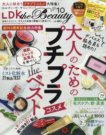 LDK the Beauty (エルディーケイザビューティー) 2019年 10月号 [雑誌]