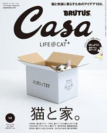 Casa BRUTUS (カーサ・ブルータス) 2019年 10月号 [雑誌]