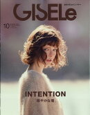 GISELe (ジゼル) 2019年 10月号 [雑誌]