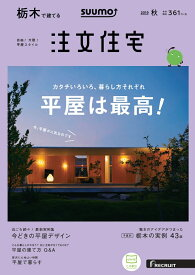 SUUMO注文住宅 栃木で建てる 2019年秋号 [雑誌]
