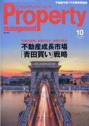 月刊 プロパティマネジメント 2019年 10月号 [雑誌]