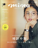 mina (ミーナ) 2019年 10月号 [雑誌]