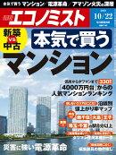 エコノミスト 2019年 10/22号 [雑誌]