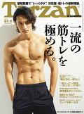 【予約】Tarzan (ターザン) 2019年 10/10号 [雑誌]