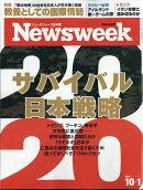 Newsweek (ニューズウィーク日本版) 2019年 10/1号 [雑誌]