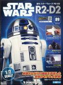 週刊 スターウォーズ R2-D2 2019年 10/8号 [雑誌]