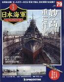 週刊 栄光の日本海軍パーフェクトファイル 2019年 10/1号 [雑誌]