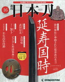 週刊 「日本刀」 2019年 10/1号 [雑誌]