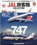 隔週刊 JAL旅客機コレクション 2019年 10/22号 [雑誌]