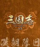 三国志 Three Kingdoms 第7部 -漢朝落日ー vol.7【Blu-ray】