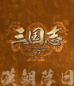 三国志 Three Kingdoms 第7部 -漢朝落日ー vol.7【Blu-ray】 [ チェン・ジェンビン[陳建斌] ]