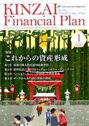 KINZAI Financial Plan(No.395(2018.1月号)