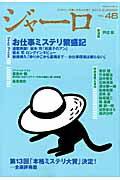 ジャーロ(no.48(2013 SUMM)