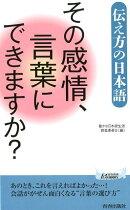 伝え方の日本語 その感情、言葉にできますか?