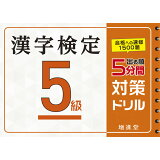 出る順漢字検定5級5分間対策ドリル