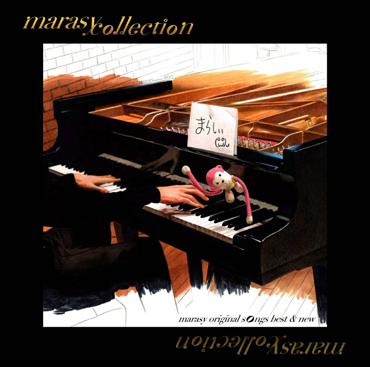 【先着特典】marasy collection 〜marasy original songs best & new〜 (特典DVD付き) [ まらしぃ(marasy) ]