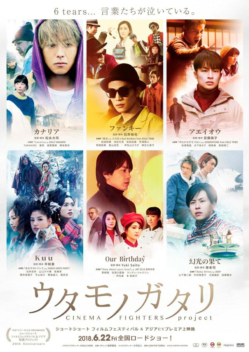 ウタモノガタリ -CINEMA FIGHTERS project-(ボーナスCD+DVD2枚組) [ (V.A.) ]