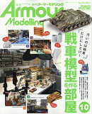 Armour Modelling (アーマーモデリング) 2019年 10月号 [雑誌]
