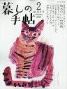 暮しの手帖 2019年 10月号 [雑誌]